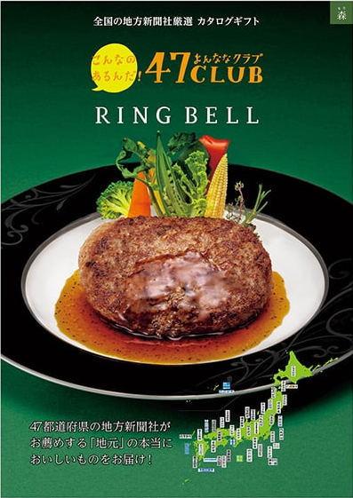 リンベルのカタログギフト 47club×RINGBELL 森 表紙