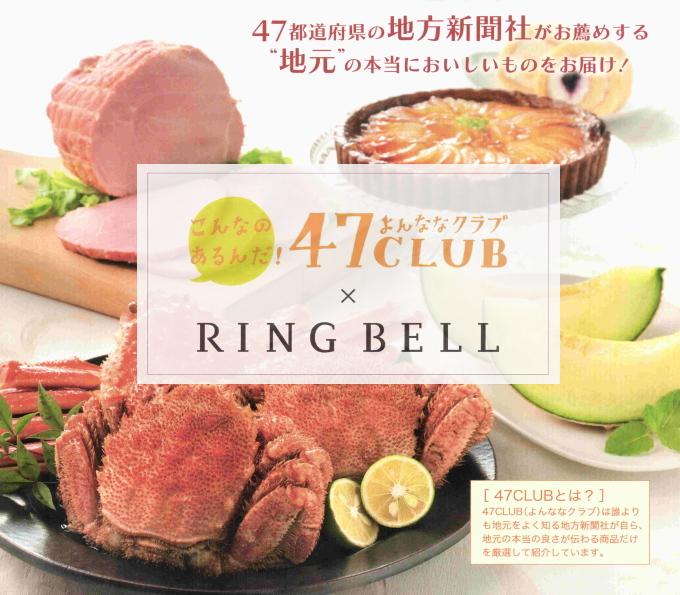 リンベルのカタログギフト 47club×RINGBELL