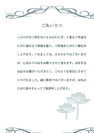 挨拶状/仏事