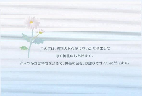 挨拶状/菊