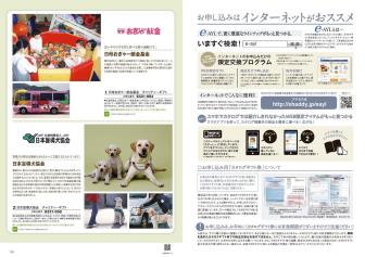 シャディのカタログギフト アズユーライク 15600円コース掲載商品