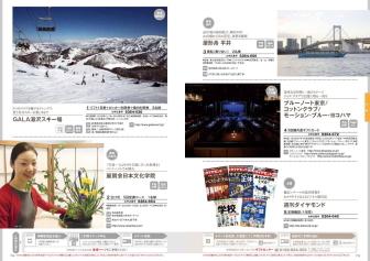 シャディのカタログギフト アズユーライク 25600円コース掲載商品