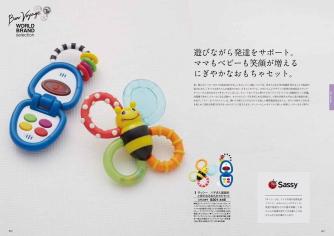 シャディのカタログギフト アズユーライク 2600円コース掲載商品