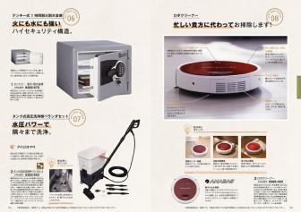 シャディのカタログギフト アズユーライク 50600円コース掲載商品