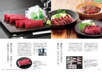 カタログギフト 美味百撰 10000円コース掲載商品