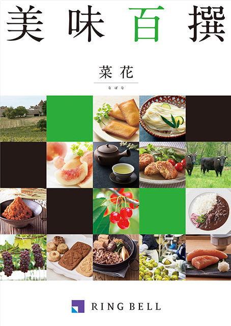 リンベルのカタログギフト 美味百撰 夕顔 表紙