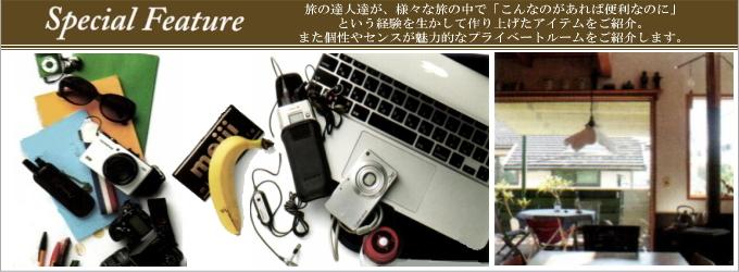 カタログギフト ハイクオリティ100600円コース掲載商品/巻頭特集