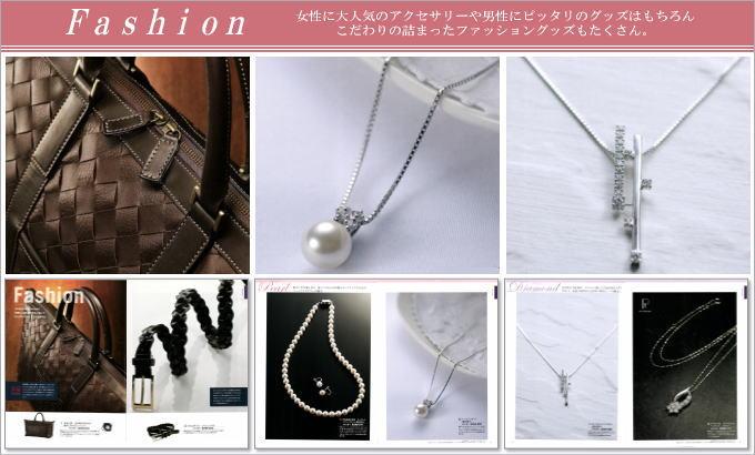 カタログギフト ハイクオリティ100600円コース掲載商品/ファッション