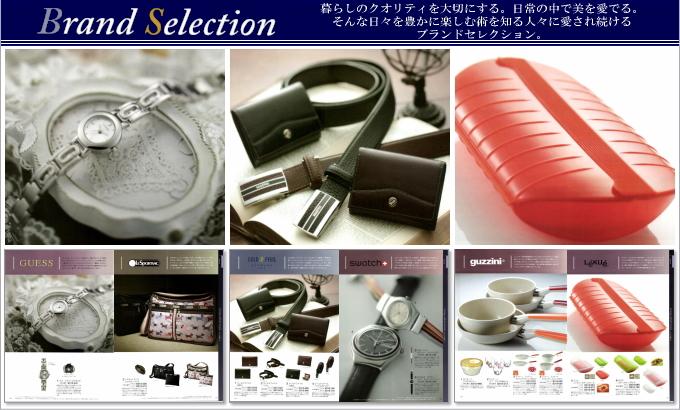 カタログギフト ハイクオリティ10600円コース掲載商品/ブランド