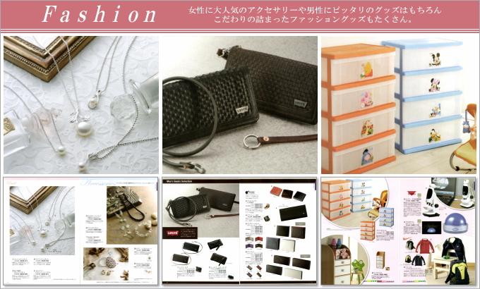 カタログギフト ハイクオリティ10600円コース掲載商品/ファッション