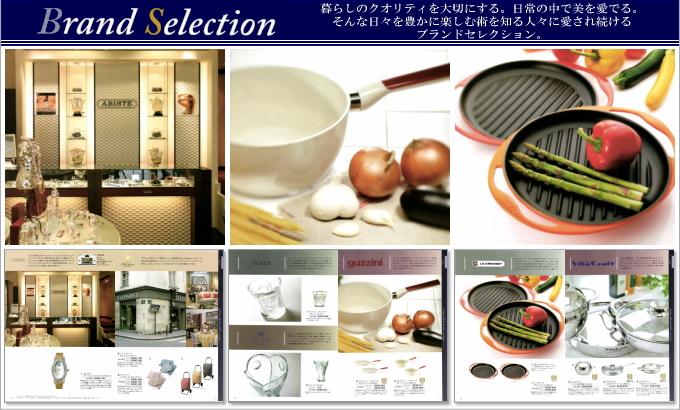 カタログギフト ハイクオリティ15600円コース掲載商品/ブランド