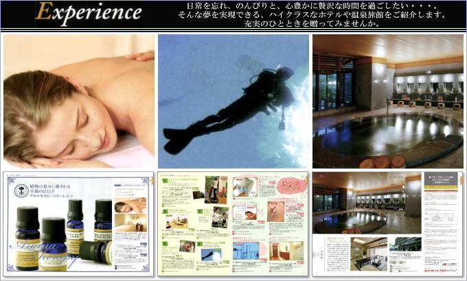 カタログギフト ハイクオリティ15600円コース掲載商品/体験