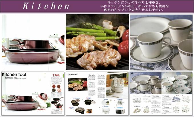 カタログギフト ハイクオリティ15600円コース掲載商品/キッチン