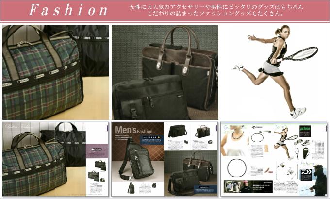 カタログギフト ハイクオリティ15600円コース掲載商品/ファッション