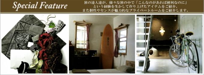 カタログギフト ハイクオリティ20600円コース掲載商品/巻頭特集