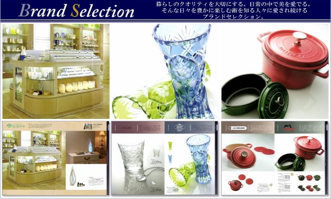 カタログギフト ハイクオリティ20600円コース掲載商品/ブランド