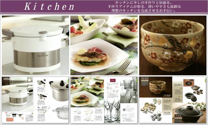 カタログギフト ハイクオリティ20600円コース掲載商品/キッチン