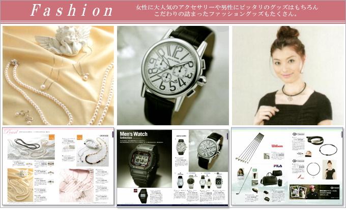 カタログギフト ハイクオリティ20600円コース掲載商品/ファッション