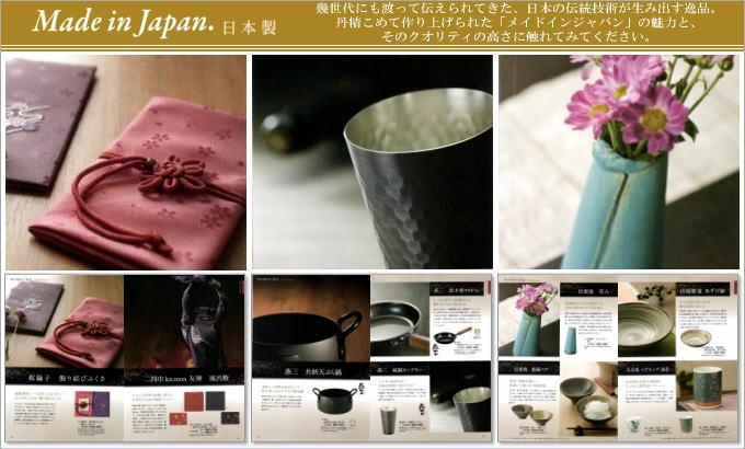 カタログギフト ハイクオリティ2600円コース掲載商品/メイドインジャパン