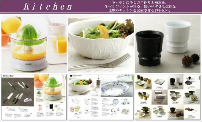 カタログギフト ハイクオリティ2600円コース掲載商品/キッチン