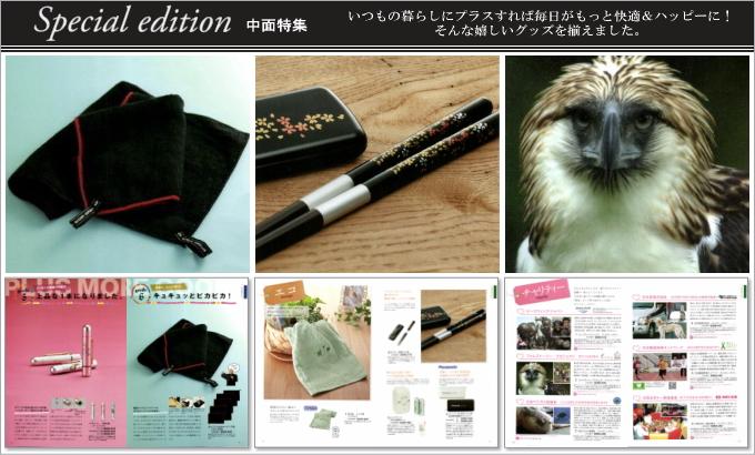 カタログギフト ハイクオリティ2600円コース掲載商品/中面特集