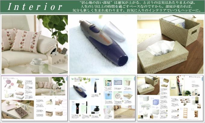カタログギフト ハイクオリティ2600円コース掲載商品/インテリア