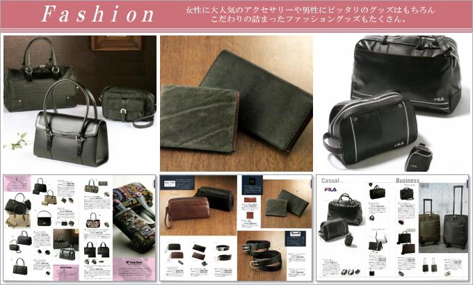 カタログギフト ハイクオリティ25600円コース掲載商品/ファッション