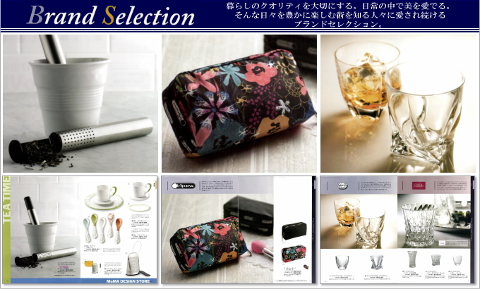 カタログギフト ハイクオリティ3100円コース掲載商品/ブランド