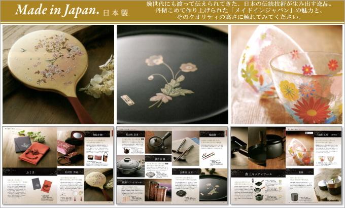 カタログギフト ハイクオリティ3100円コース掲載商品/メイドインジャパン