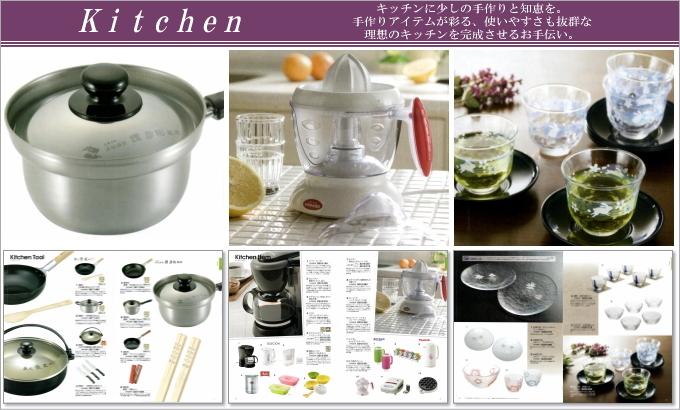 カタログギフト ハイクオリティ3100円コース掲載商品/キッチン