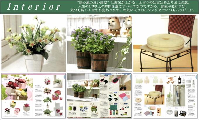 カタログギフト ハイクオリティ3100円コース掲載商品/インテリア
