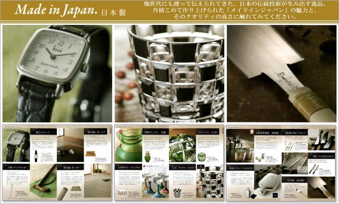 カタログギフト ハイクオリティ30600円コース掲載商品/メイドインジャパン