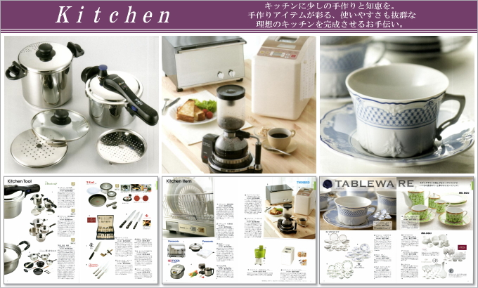 カタログギフト ハイクオリティ30600円コース掲載商品/キッチン