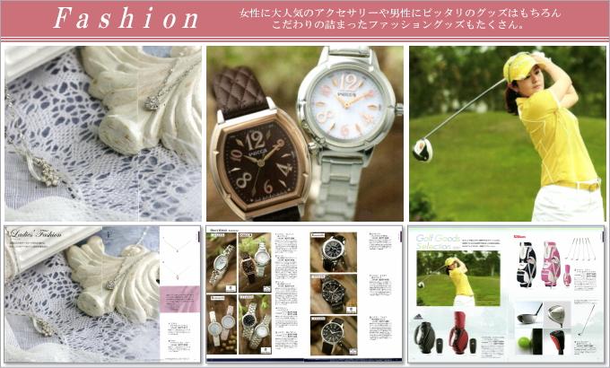 カタログギフト ハイクオリティ30600円コース掲載商品/ファッション