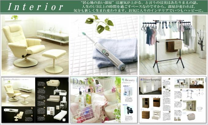 カタログギフト ハイクオリティ30600円コース掲載商品/インテリア