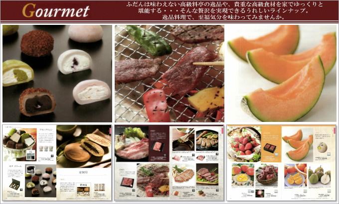 カタログギフト ハイクオリティ3600円コース掲載商品/グルメ