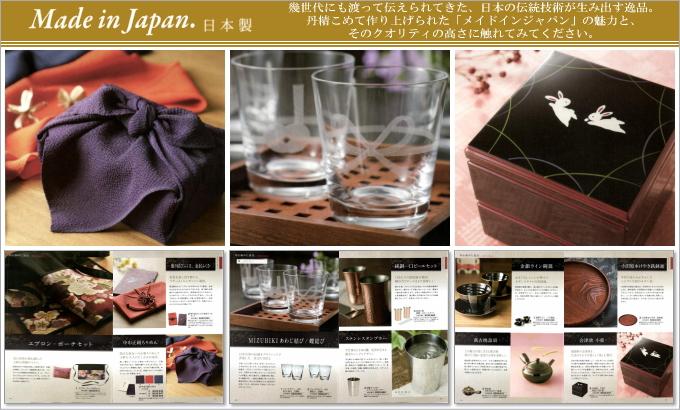 カタログギフト ハイクオリティ3600円コース掲載商品/メイドインジャパン