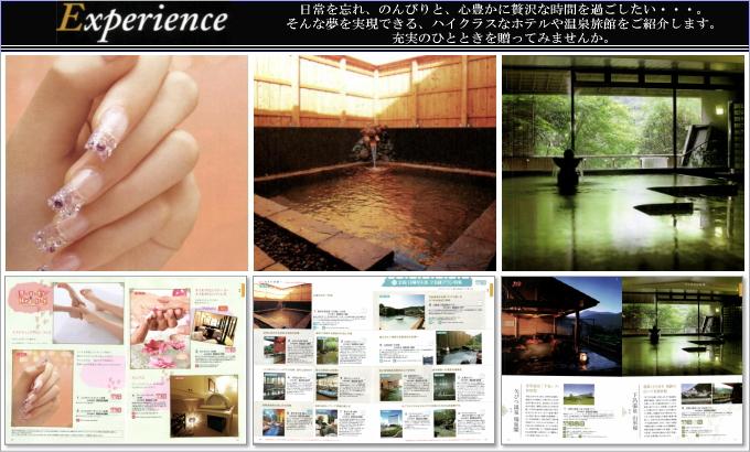 カタログギフト ハイクオリティ3600円コース掲載商品/体験