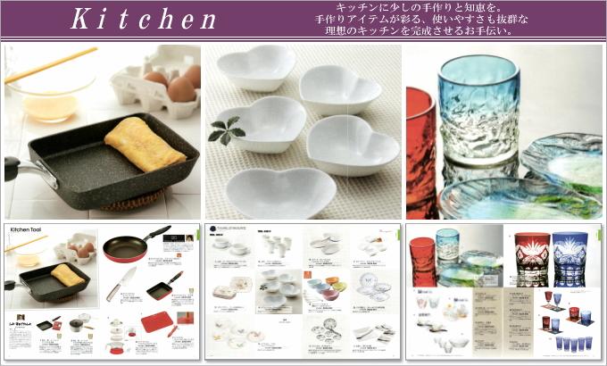 カタログギフト ハイクオリティ3600円コース掲載商品/キッチン