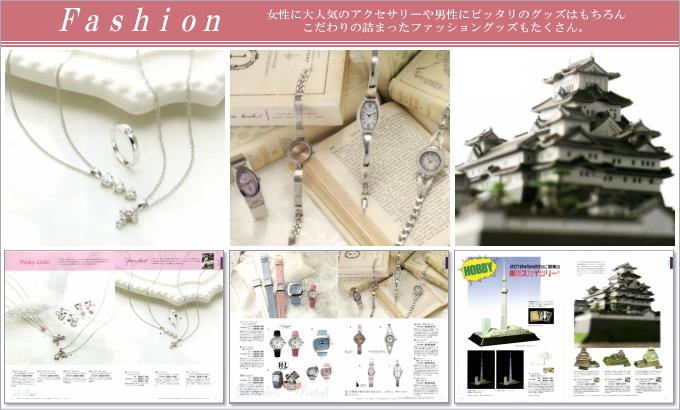 カタログギフト ハイクオリティ3600円コース掲載商品/ファッション