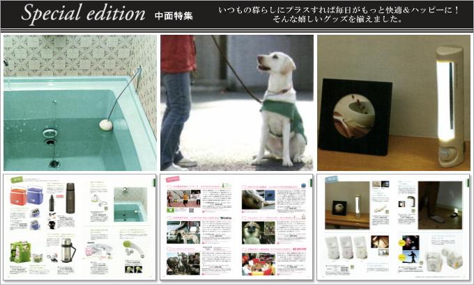 カタログギフト ハイクオリティ3600円コース掲載商品/中面特集