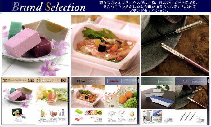 カタログギフト ハイクオリティ4100円コース掲載商品/ブランド