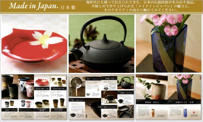 カタログギフト ハイクオリティ4100円コース掲載商品/メイドインジャパン