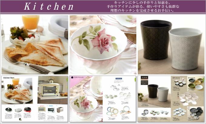カタログギフト ハイクオリティ4100円コース掲載商品/キッチン