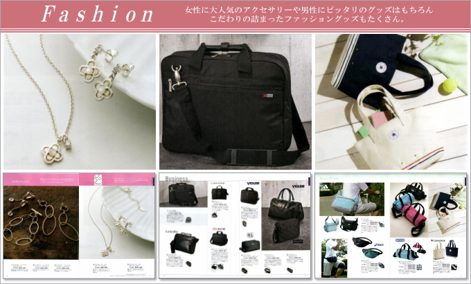 カタログギフト ハイクオリティ4100円コース掲載商品/ファッション