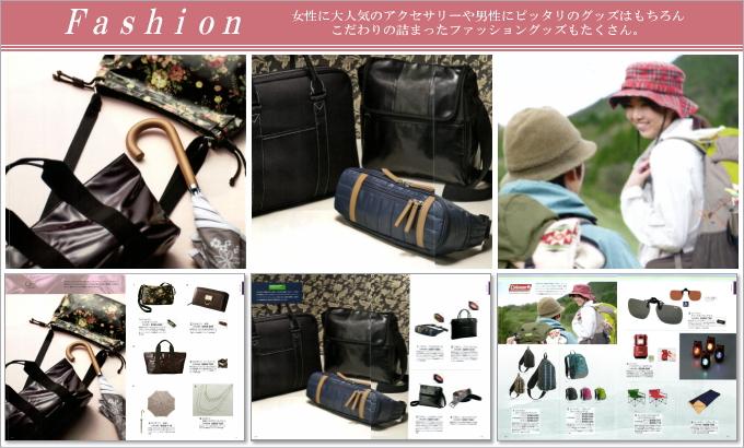 カタログギフト ハイクオリティ4600円コース掲載商品/ファッション