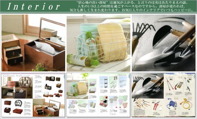 カタログギフト ハイクオリティ4600円コース掲載商品/インテリア