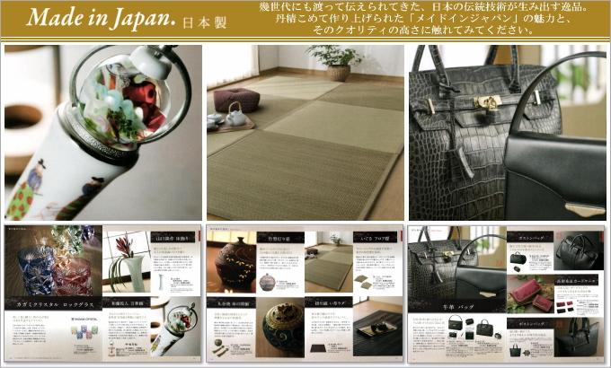 カタログギフト ハイクオリティ50600円コース掲載商品/メイドインジャパン