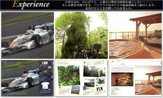 カタログギフト ハイクオリティ50600円コース掲載商品/体験