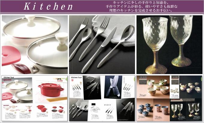 カタログギフト ハイクオリティ50600円コース掲載商品/キッチン